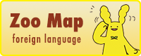 Zoo Map( foreign language)