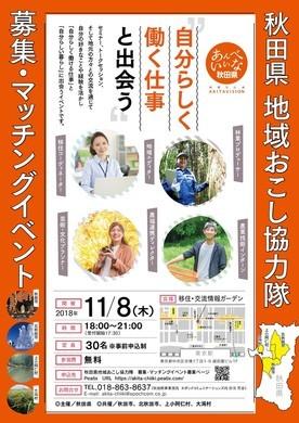 秋田県地域おこし協力隊合同募集1