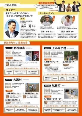 秋田県地域おこし協力隊合同募集説明会フライヤー2
