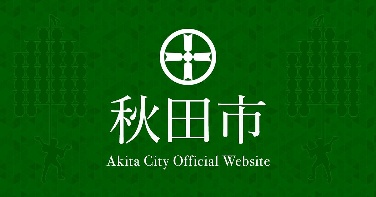 秋田市公式サイト